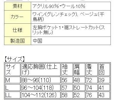 サイズと仕様シャツ.jpg